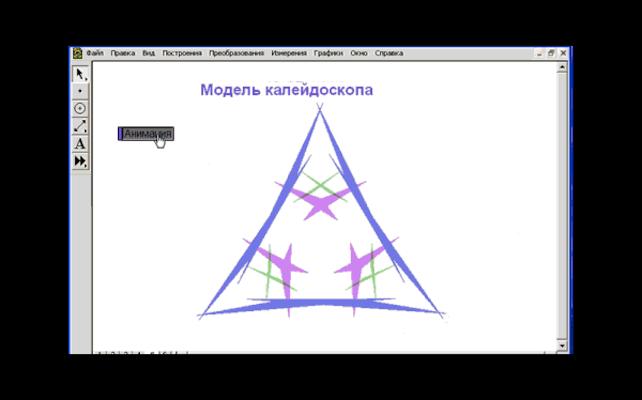 живая математика скачать программу - фото 11