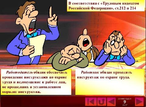 Видео Охрана Труда Торрент