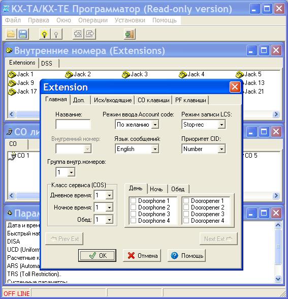 Kx Ta616 программирование - фото 10
