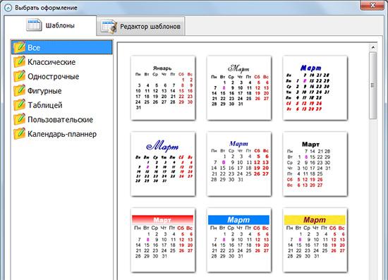 Программы делать из календарь