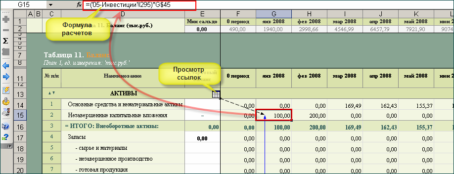 финансовая модель предприятия в excel - фото 5