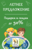 Летнее внушение с компании «Кирилл да Мефодий»: подарки равным образом скидки впредь до 00%!