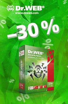 Купить drWeb. Скидка 30%