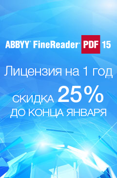 ABBYY FineReader PDF 15 со скидкой 25%
