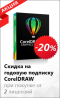 Скидка 20% на Corel Draw Graphics Suite 2019