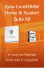 Купи CorelDRAW Home & Student Suite X8 равно бери приношение через Allsoft!