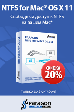Paragon Ntfs For Mac Скидки