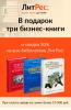 При оплате заказа в сумму через 00000 рублей во презент три бизнес-книги равным образом скидка 00% получи всю библиотеку Литрес!