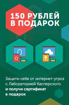 150 рублей в подарок за покупку Kaspersky Internet Security или Kaspersky Total Security