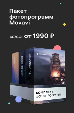 Пакет программ «Фоторедактор Movavi + Photo Manager + СлайдШОУ»