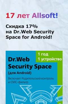 Скидка 17% на Dr.Web Security Space для Android