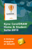 Купи CorelDRAW Home & Student Suite 2019 и получи подарок от Allsoft