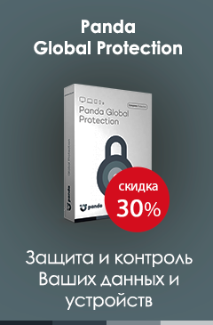 Скидка 30% на Panda Global Protection