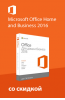 Скидка 20% на Microsoft Office Home and Business 2016